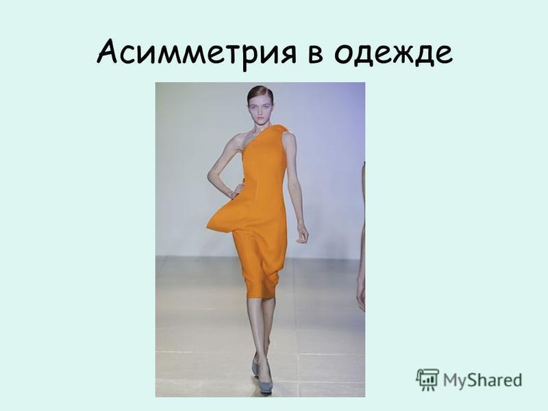 Асимметрия в одежде
