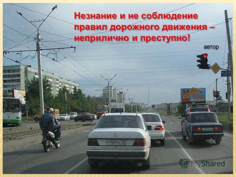 Незнание и не соблюдение правил дорожного движения – неприлично и преступно! автор Незнание и не соблюдение правил дорожного движения – неприлично и преступно! автор
