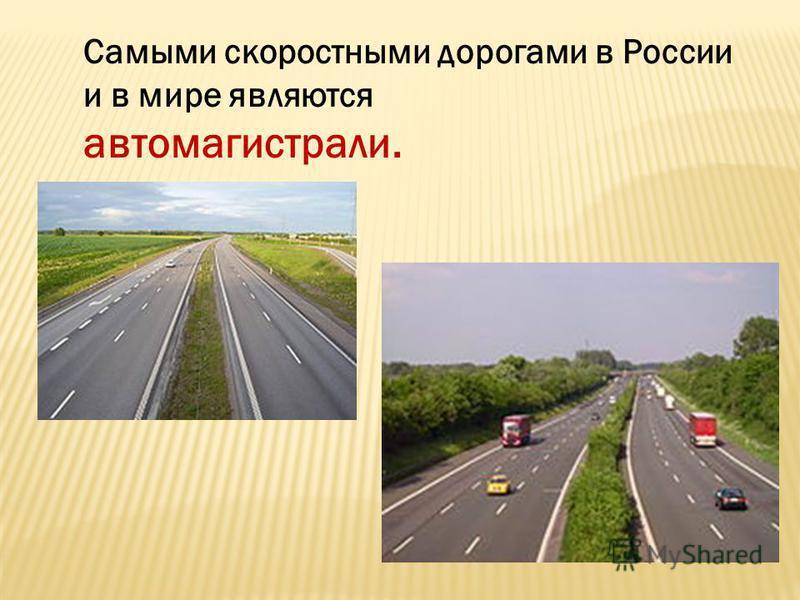 Самыми скоростными дорогами в России и в мире являются автомагистрали.