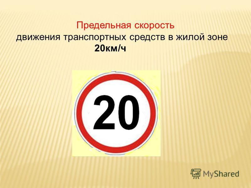 Предельная скорость движения транспортных средств в жилой зоне 20 км/ч