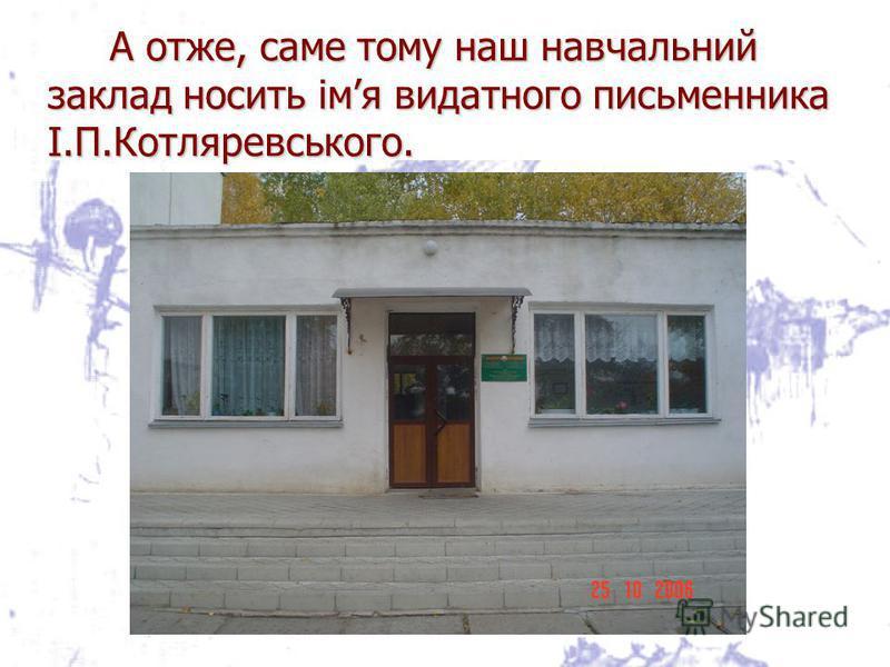 І. П. Котляревський недаремно вважається «батьком української літератури». Він все робив першим: звернувся до живої народної мови, відтворив український національний побут, оспівав душевну красу простої людини-трудівника, висміяв лицемірство, підступ