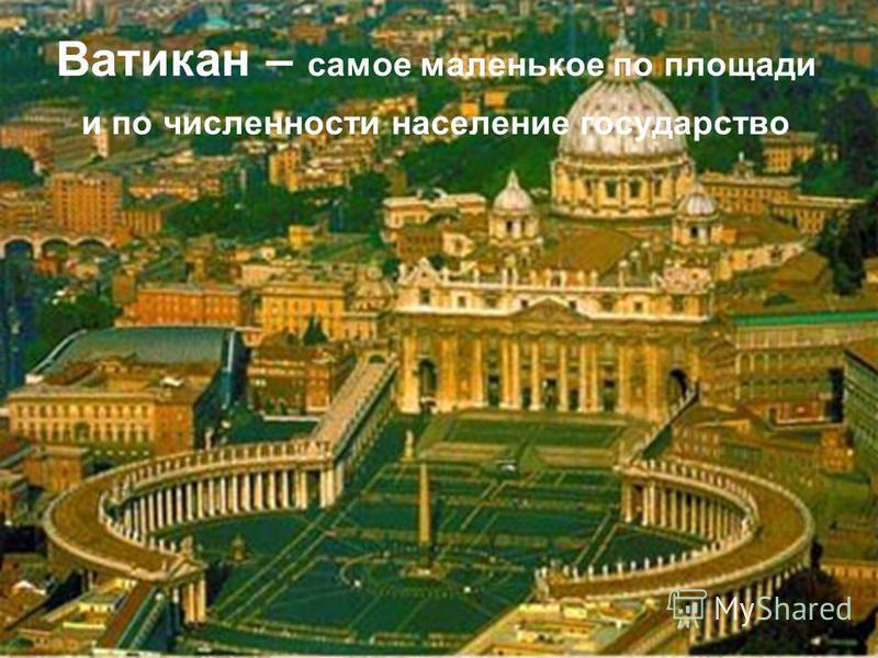Насколько велико влияние ватикана в сша