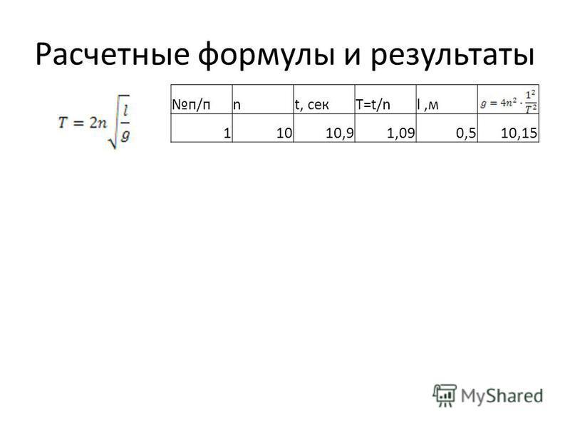 Расчетные формулы и результаты п/пnt, сект=t/nl,м 11010,91,090,510,15