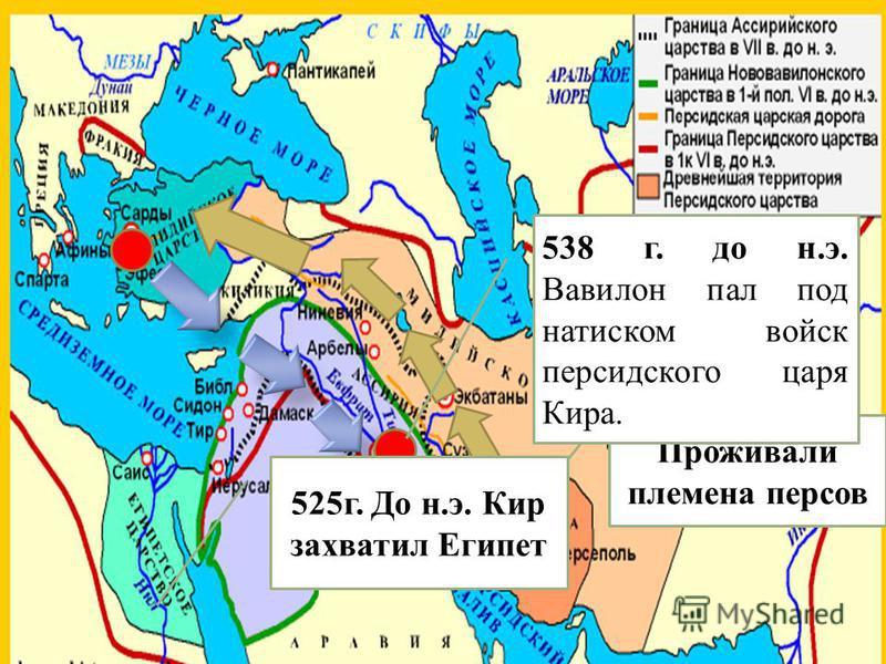 538 г. до н.э. Вавилон пал под натиском войск персидского царя Кира. 525 г. До н.э. Кир захватил Египет