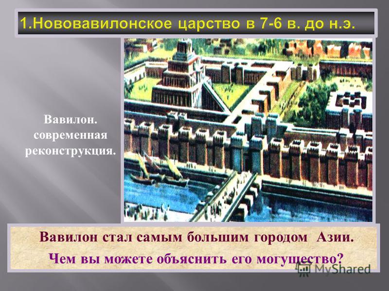 Вавилон стал самым большим городом Азии. Чем вы можете объяснить его могущество ? Вавилон. современная реконструкция.