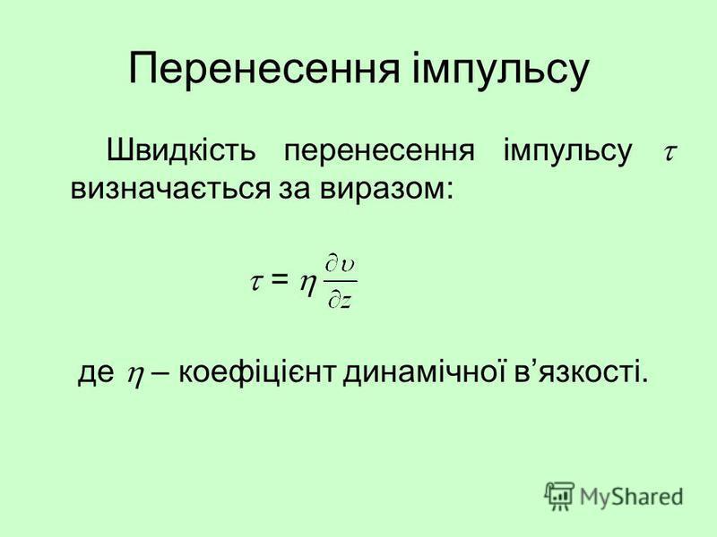 Перенесення імпульсу Швидкість перенесення імпульсу визначається за виразом: = де – коефіцієнт динамічної вязкості.