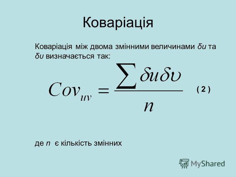 Коваріація Коваріація між двома змінними величинами δu та δυ визначається так: де n є кількість змінних ( 2 )