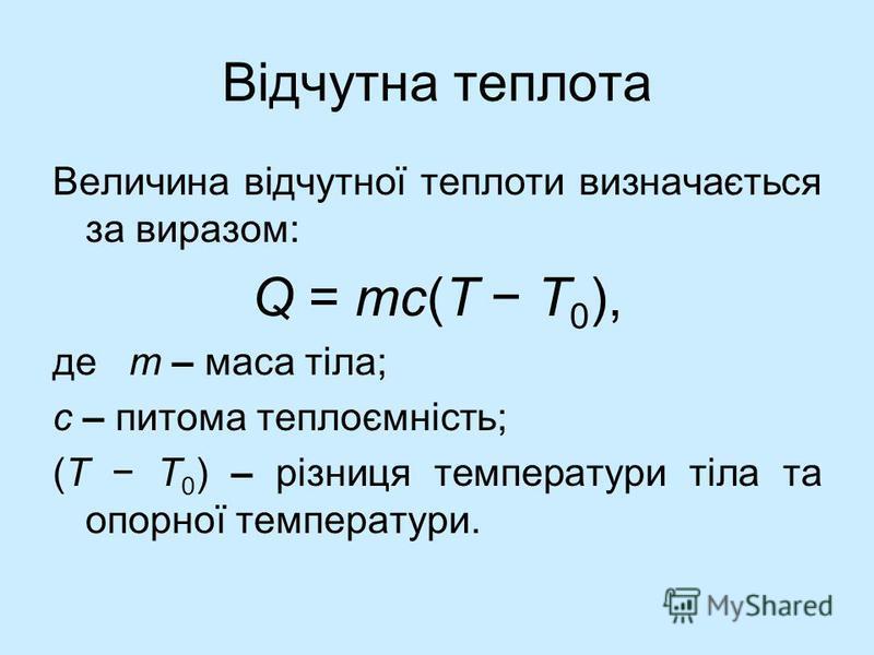 Відчутна теплота Величина відчутної теплоти визначається за виразом: Q = mc(T T 0 ), де m – маса тіла; c – питома теплоємність; (T T 0 ) – різниця температури тіла та опорної температури.