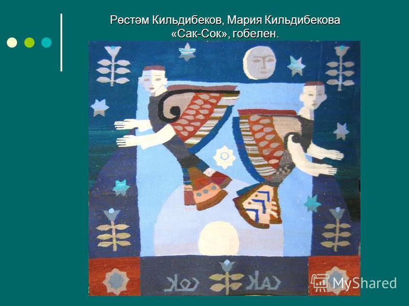 Рөстәм Кильдибеков, Мария Кильдибекова «Сак-Сок», гобелен.