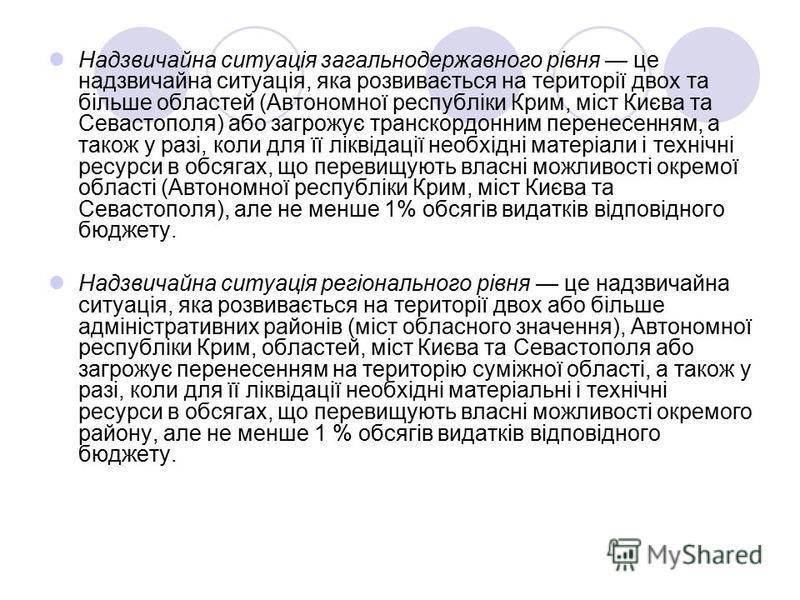 Надзвичайна ситуація загальнодержавного рівня це надзвичайна ситуація, яка розвивається на території двох та більше областей (Автономної республіки Крим, міст Києва та Севастополя) або загрожує транскордонним перенесенням, а також у разі, коли для її