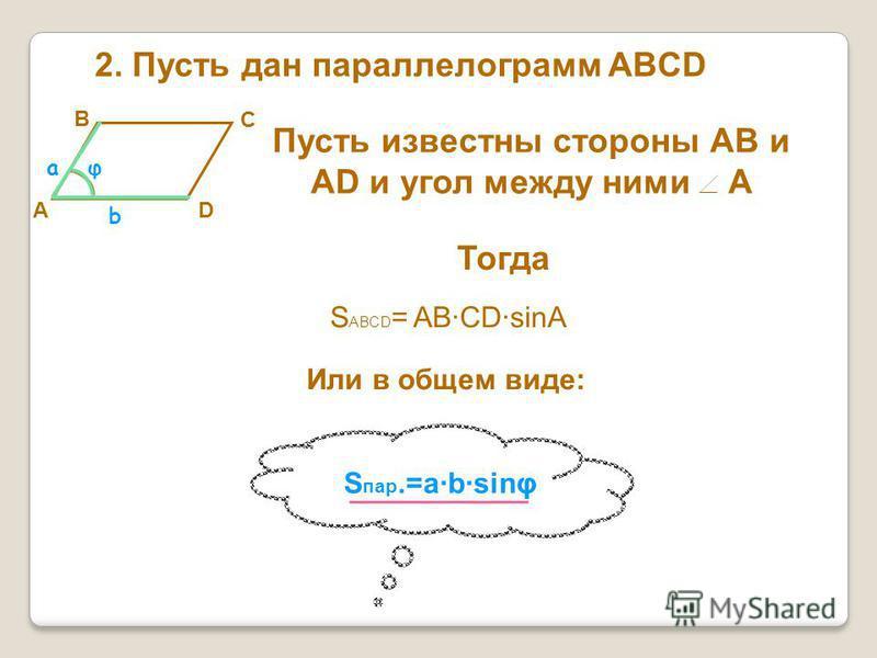 2. Пусть дан параллелограмм ABCD A B C D Пусть известны стороны АВ и АD и угол между ними А Тогда Или в общем виде: S ABCD = ABCDsinA S пар.=аbsinφ b аφ