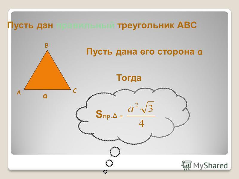 Пусть дан правильный треугольник АВС А В С Пусть дана его сторона a a Тогда S пр. =