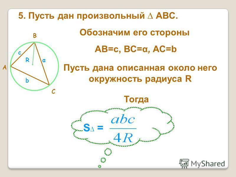 5. Пусть дан произвольный АВС. А В С Пусть дана описанная около него окружность радиуса R Тогда Обозначим его стороны АВ=с, ВС=α, АС=b с b α S = R