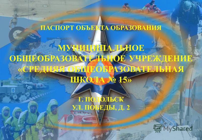 ПАСПОРТ ОБЪЕКТА ОБРАЗОВАНИЯ МУНИЦИПАЛЬНОЕ ОБЩЕОБРАЗОВАТЕЛЬНОЕ УЧРЕЖДЕНИЕ «СРЕДНЯЯ ОБЩЕОБРАЗОВАТЕЛЬНАЯ ШКОЛА 15» Г. ПОДОЛЬСК УЛ. ПОБЕДЫ, Д. 2