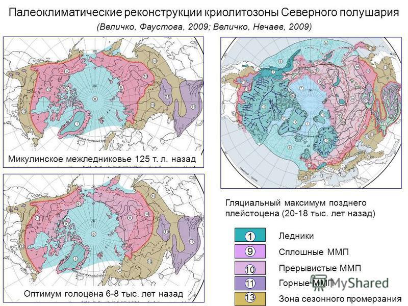 Микулинское межледниковье 125 т. л. назад Оптимум голоцена 6-8 тыс. лет назад Гляциальный максимум позднего плейстоцена (20-18 тыс. лет назад) Ледники Сплошные ММП Прерывистые ММП Горные ММП Зона сезонного промерзания 1 9 10 11 13 Палеоклиматические