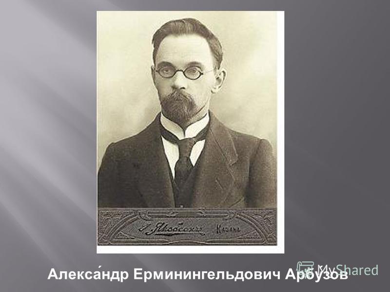 Алекса́ндр Ерминингельдович Арбу́зов