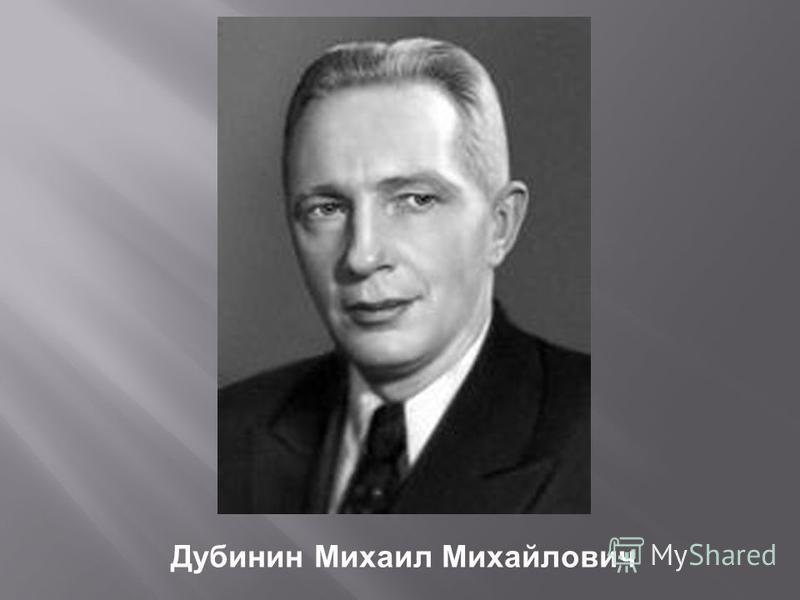 Дубинин Михаил Михайлович