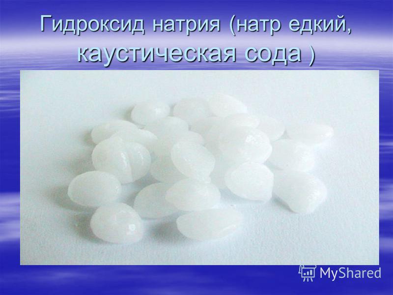 Гидроксид натрия (натр едкий, каустическая сода )