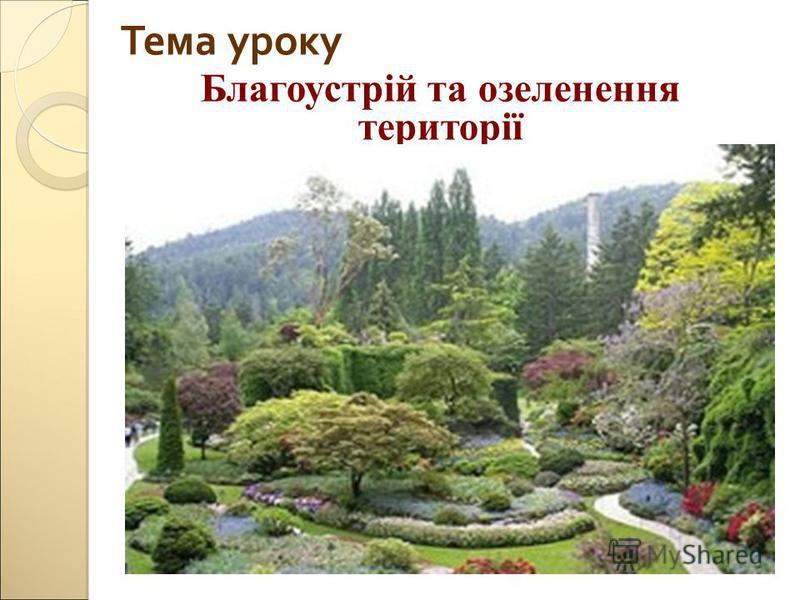 Тема уроку Благоустрій та озеленення території
