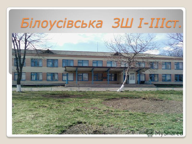 Білоусівська ЗШ І-ІІІст.