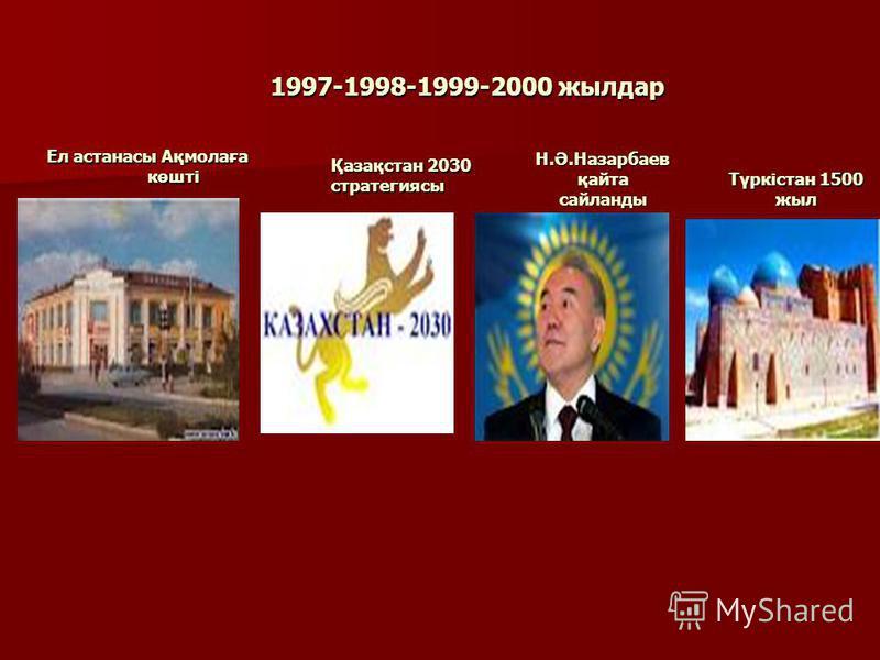 1997-1998-1999-2000 жылдар Қазақстан 2030 стратегиясы Н.Ә.Назарбаев қайта сайланды Түркістан 1500 жыл Ел астанасы Ақмолаға көшті