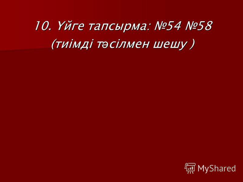 10. Үйге тапсырма: 54 58 (тиімді т ә сілмен шешу )