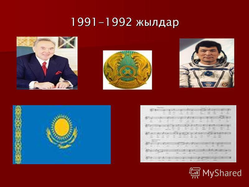 1991-1992 жылдар