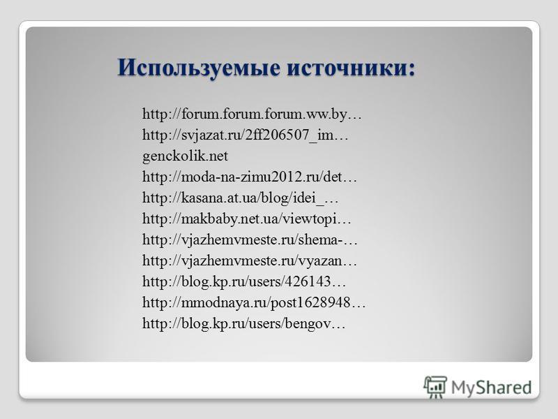 Используемые источники: Используемые источники: http://forum.forum.forum.ww.by… http://svjazat.ru/2ff206507_im… genckolik.net http://moda-na-zimu2012.ru/det… http://kasana.at.ua/blog/idei_… http://makbaby.net.ua/viewtopi… http://vjazhemvmeste.ru/shem