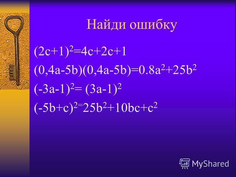 Найди ошибку (2 с+1) 2 =4 с+2 с+1 (0,4a-5b)(0,4a-5b)=0.8a 2 +25b 2 (-3a-1) 2 = (3a-1) 2 (-5b+c) 2= 25b 2 +10bc+c 2