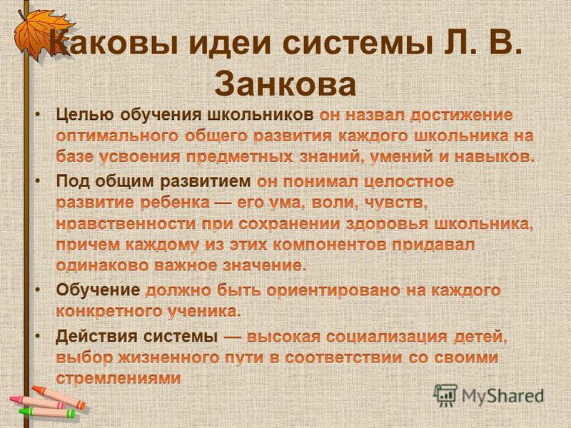 Каковы идеи системы Л. В. Занкова