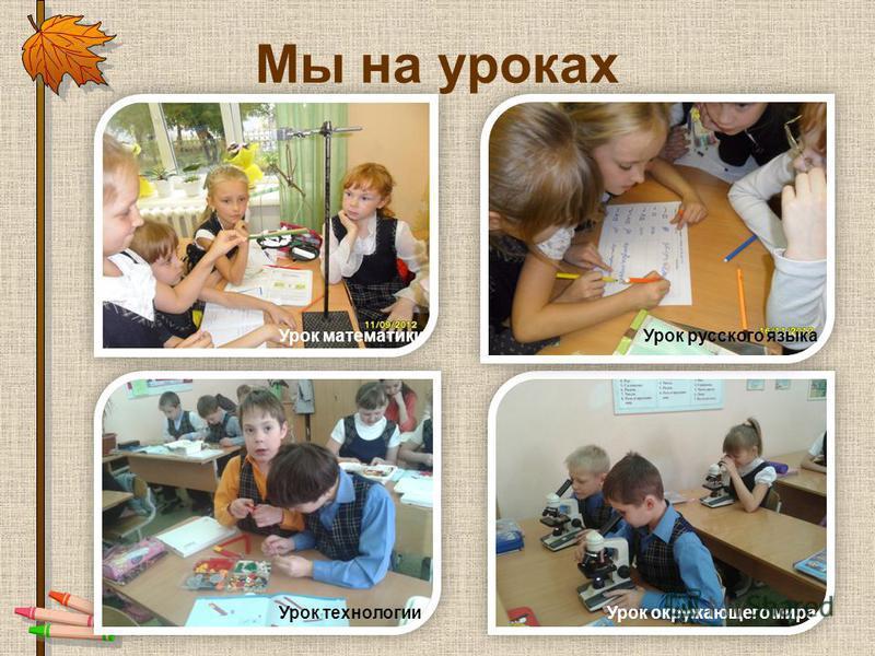 Мы на уроках Урок окружающего мира Урок математики Урок русского языка Урок технологии
