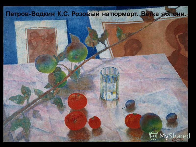 Петров-Водкин К.С. Розовый натюрморт. Ветка яблони.