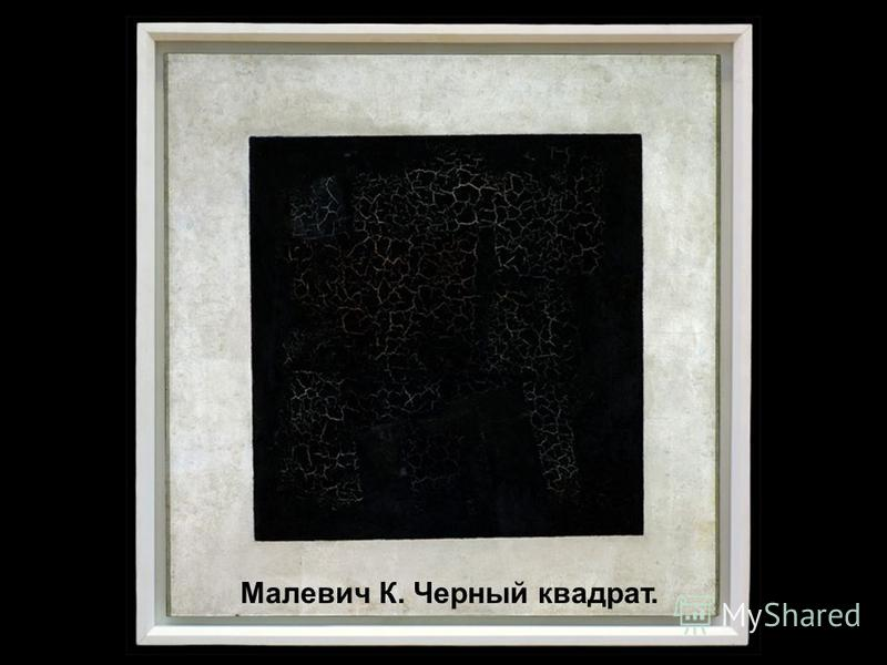 Малевич К. Черный квадрат.