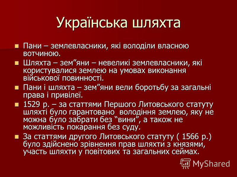 Українська шляхта Пани – землевласники, які володіли власною вотчиною. Пани – землевласники, які володіли власною вотчиною. Шляхта – земяни – невеликі землевласники, які користувалися землею на умовах виконання військової повинності. Шляхта – земяни