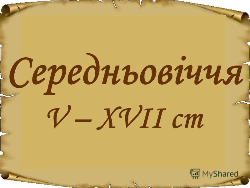 Середньовіччя V – XVII ст