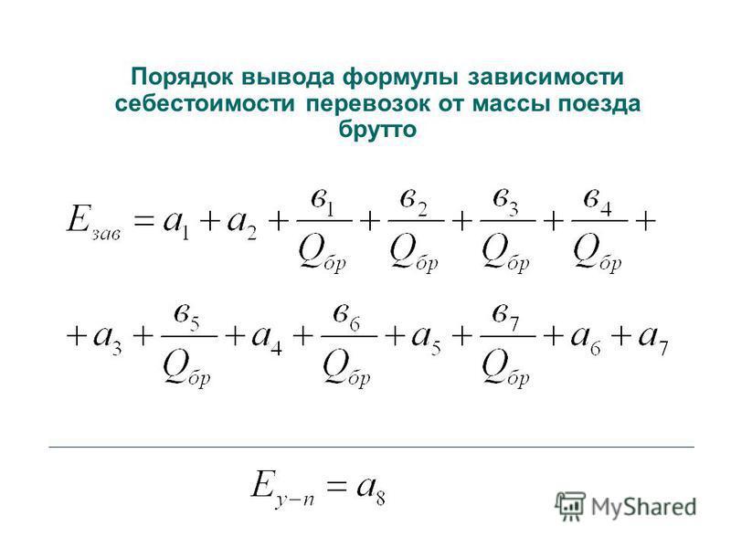 Порядок вывода формулы зависимости себестоимости перевозок от массы поезда брутто