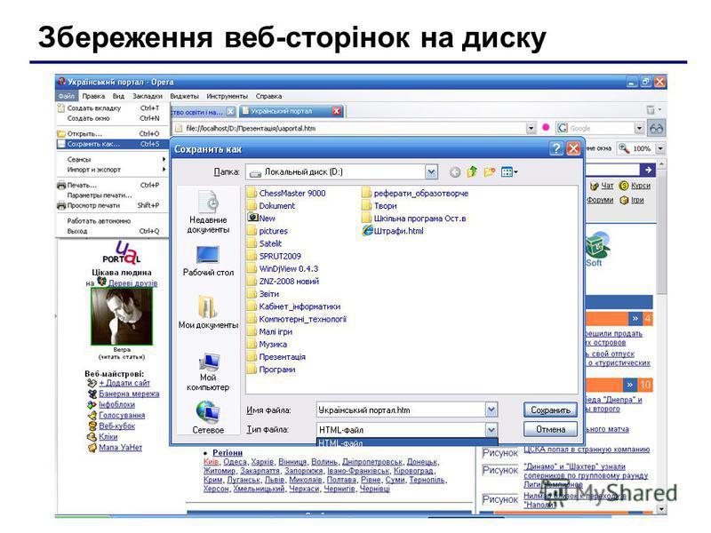 Збереження веб-сторінок на диску