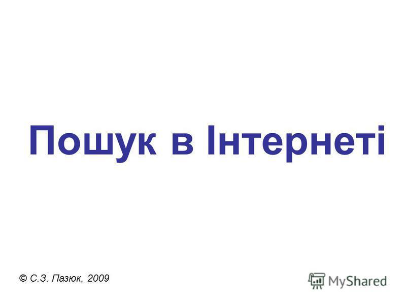 Пошук в Інтернеті © С.З. Пазюк, 2009
