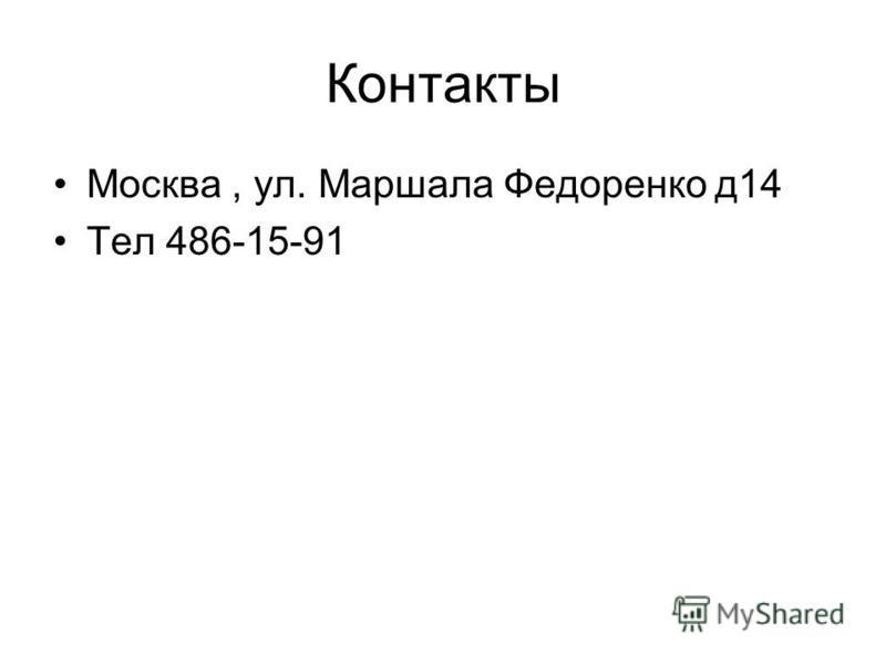 Контакты Москва, ул. Маршала Федоренко д 14 Тел 486-15-91