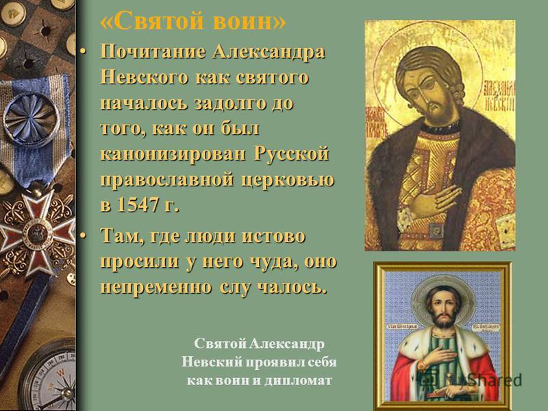 Они не были современниками Александра Невского 1220 год - дата рождения Александра Ярославовича.