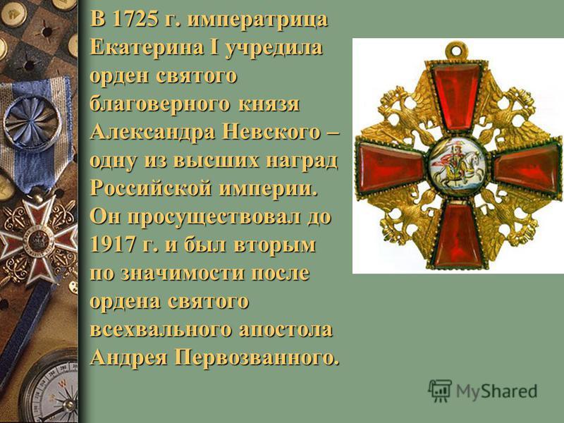 В память о нем в Петербурге построили монастырь, Александро-Невскую лавру, куда в 1724 г. по указу Петра Великого были перевезены его мощи. Петр также постановил отмечать его память 30 августа, в день заключения победоносного мира со Швецией. «Небесн