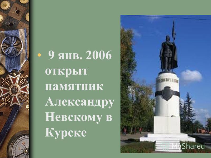 В 1942 г. был тоже учрежден орден Александра Невского, которым награждались офицеры Красной армии за проявленную личную отвагу и обеспечение успешных действий своих частей В 1942 г. был тоже учрежден орден Александра Невского, которым награждались оф