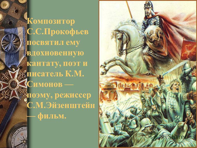 В.М. Васнецов, П.В. Корин и другие русские художники писали картины, на которых Александр Невский предстает перед нами то в шлеме воина, то с нимбом свято го.