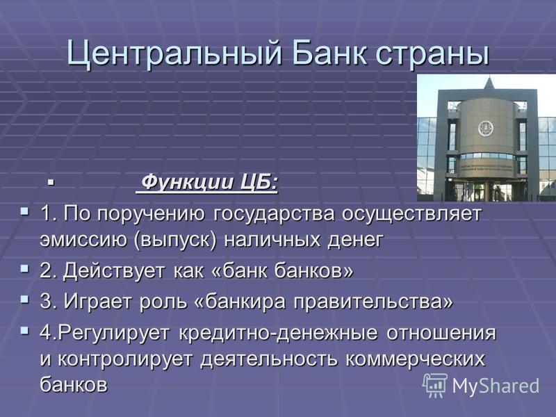 Центральный Банк страны Функции ЦБ: Функции ЦБ: 1. По поручению государства осуществляет эмиссию (выпуск) наличных денег 1. По поручению государства осуществляет эмиссию (выпуск) наличных денег 2. Действует как «банк банков» 2. Действует как «банк ба