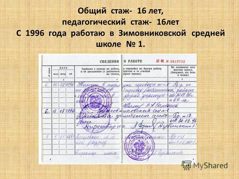 Общий стаж- 16 лет, педагогический стаж- 16 лет С 1996 года работаю в Зимовниковской средней школе 1.