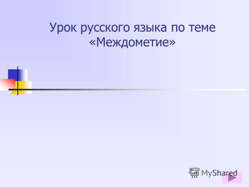 урок русского языка в 1 кллассе по теме знакомство