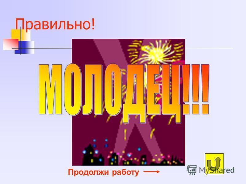 Тест по русскому языку по теме «Междометие», 7 класс 1. Междометие – это… А. служебная часть речи В. самостоятельная часть речи С. особая часть речи 2. Междометие – это часть речи, которая… А. не изменяется, не является членом предложения. В. изменяе
