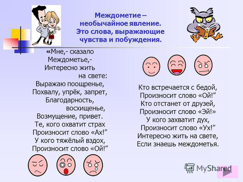 Междометия составляют особую часть речи, не входящую ни в самостоятельные, ни в служебные части речи. Междометие – это слова, выражающие, чувства, настроения и побуждения, но не называющие их. Ах, ох, ого, алло, эй, марш, стоп, марш, цып-цып, ужас, к
