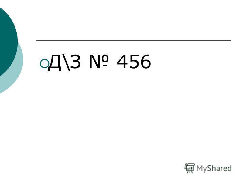 Д\З 456
