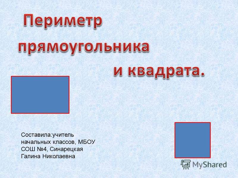 Составила:учитель начальных классов, МБОУ СОШ 4, Синарецкая Галина Николаевна